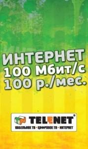 internet_100po100